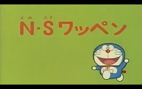 N & S Emblems Title Card