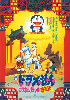 The Record of Nobita's Parallel Visit to the West - Movie cover.jpg