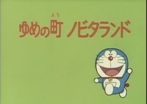 Dream Town, Nobita Land Title Card (1979).png