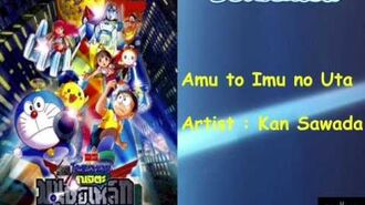 Doraemon The Movie 31 BGM Amu to Imu no Uta