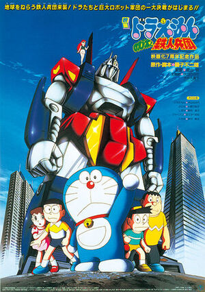 Nobita and the Steel Troops - Movie cover.jpg