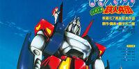 โดราเอมอน: สงครามหุ่นเหล็ก