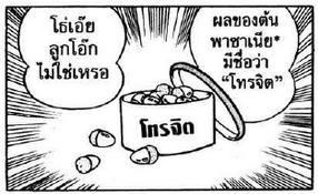 Telepathy manga.PNG
