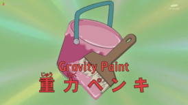 Gravity Paint.PNG