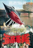 Atragon poster 04
