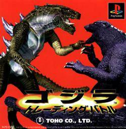 Godzilla Trading Battle Coverart