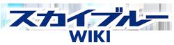 File:Sky Blue Wiki Wordmark.png