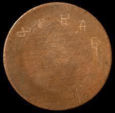 File:Copper coin.jpg