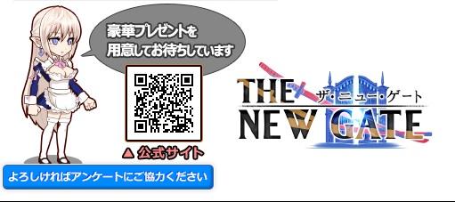 NewgategameQRcode