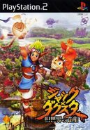 Jak and Daxter The Precursor Legacy JP