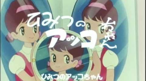ひみつのアッコちゃん1969 op-0