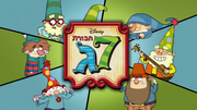 חבורת 7ג' - Hebrew title card in Israel