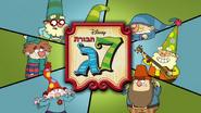 חבורת 7ג' - Hebrew title card in Israel