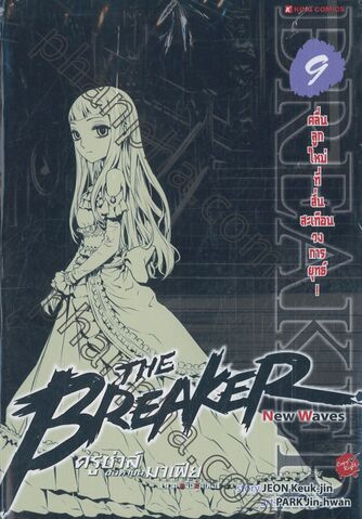 File:TH Vol 09 (NW).jpg