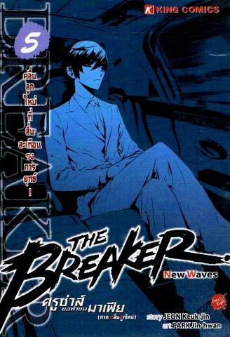 File:TH Vol 05 (NW).jpg