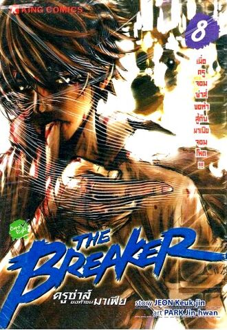 File:TH Vol 08 (The Breaker).jpg