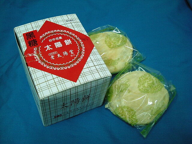 File:800px-Taichung Sun Cake.jpg