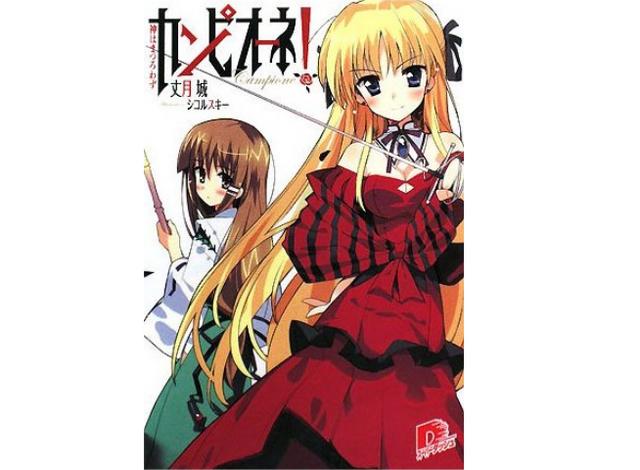 File:Campione! Light Novel.png