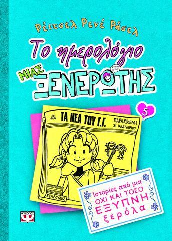 File:Greek Book 5 DD.jpg