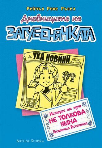 File:Bulgarian Book 5 DD.jpg