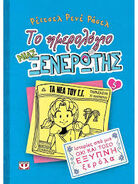 Dork diaries greek edition5