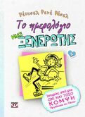 Dork diaries greek edition4