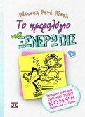 Dork diaries greek edition4