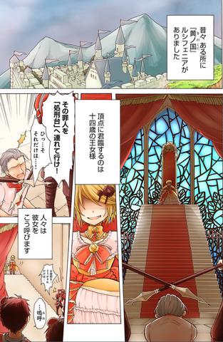 File:DoE manga pg1.png