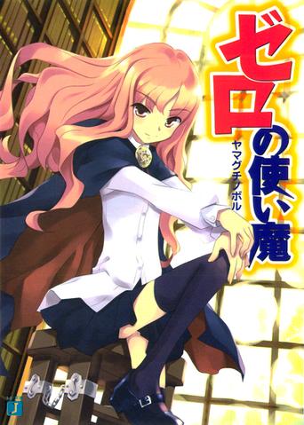 File:1st light novel.png