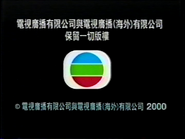 2000 - TVBI Company Limited Copyright Screen in Chinese