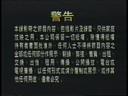 2001 - TVBI Company Limited Warning Screen in Chinese