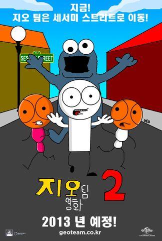 File:The Geo Team Movie 2 Korean Poster.jpg