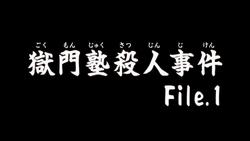 Gokumon Juku Satsujin Jiken (Anime) (Title)