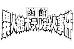 Ijinkan Hoteru Satsujin Jiken (Manga) (Title)