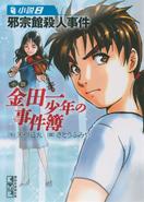 Light Novel Series Volume 8 (Manga Bunko)