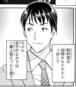 Ryou Nashimura (Manga)
