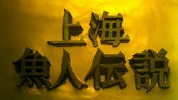 Shanghai Gyojin Densetsu Satsujin Jiken (Dorama) (Title)