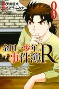 Returns Series Volume 8
