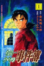 File Series Volume 1