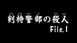 Kenmochi Keibu no Satsujin (Anime) (Title)