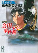 Light Novel Series Volume 4 (Manga Bunko)