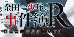 Kindaichi Fumi Yuukai Satsujin Jiken (Manga) (Title)