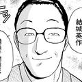 Eisaku Yuki (Opera House Murder Case Portrait)
