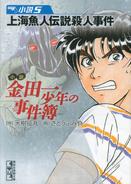 Light Novel Series Volume 5 (Manga Bunko)