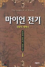 Maian-novel-1-kor-fcover