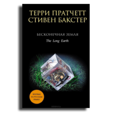 Cover of the Russian edition