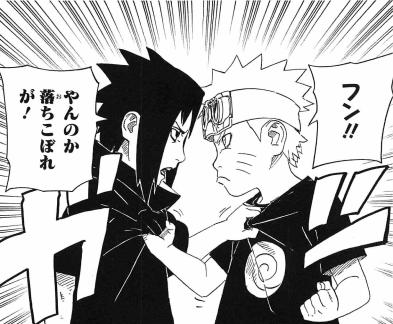 File:393px-Young Naruto and Sasuke.png