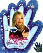 Sabrina-the-Teenage-Witch-Magic-Handbook-Barnes-Svarney-9780671024277