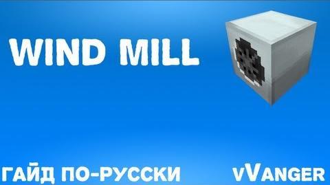 Гайд по Industrial Craft 2 - Wind Mill (Ветряная мельница Ветряк)