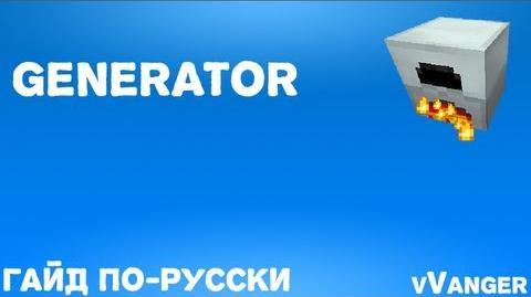 Гайд по Industrial Craft 2 - Generator (Генератор)